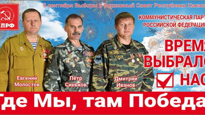 Ветераны идут на выборы в Верховный Совет Республики Хакасия