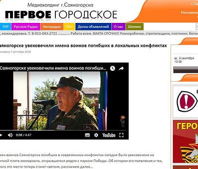 07.09.2018 -Саяногорск.JPG