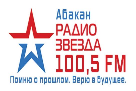 «ЗВЕЗДНЫЙ ЧАС» 30 октября на радио ЗВЕЗДА
