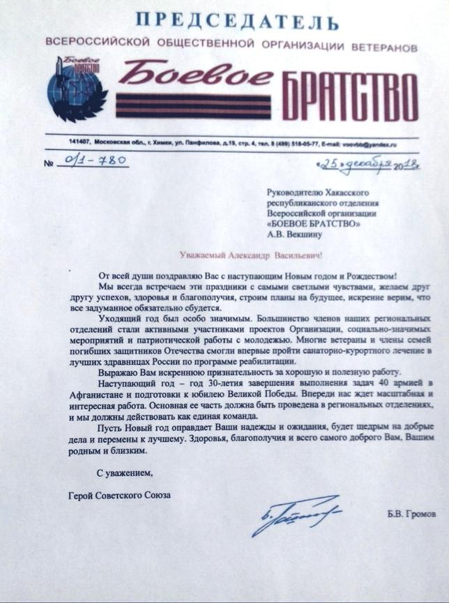 """Поздравление Председателя ВООВ """"БОЕВОЕ БРАТСТВО"""" Б.В. Громова"""