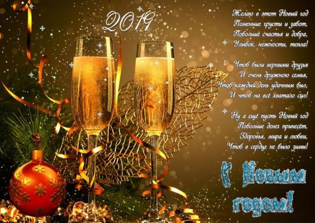 Поздравления от ветеранов Кировской области с Новым годом!