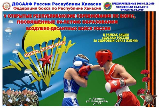 Открылись соревнования по боксу в городе Абакане к дню ВДВ