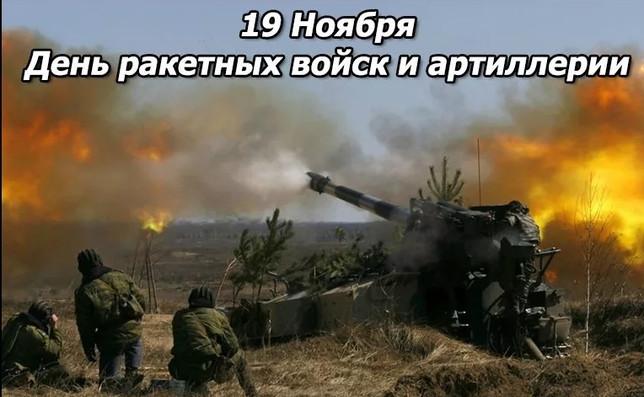 Шойгу поздравил военнослужащих с Днём ракетных войск и артиллерии