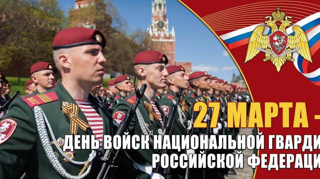 Владимир Путин поздравил сотрудников Росгвардии и отметил заслуги личного состава