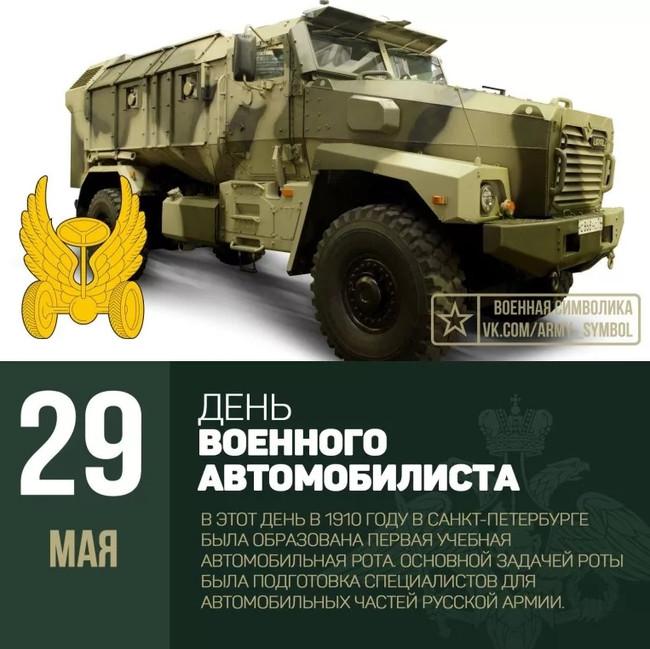 В Вооруженных Силах отмечается День военного автомобилиста