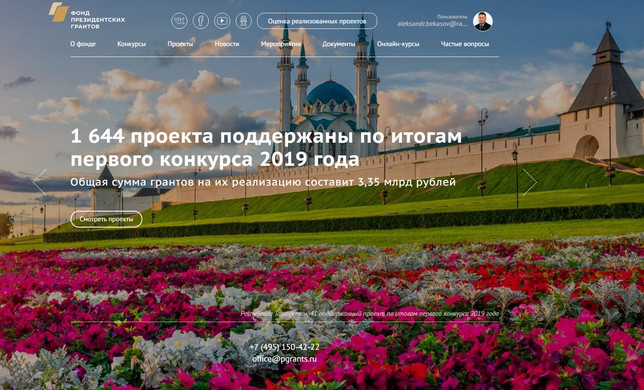 Усть-Абаканское местное отделение стало участником   второго тура Президентского гранта 2019