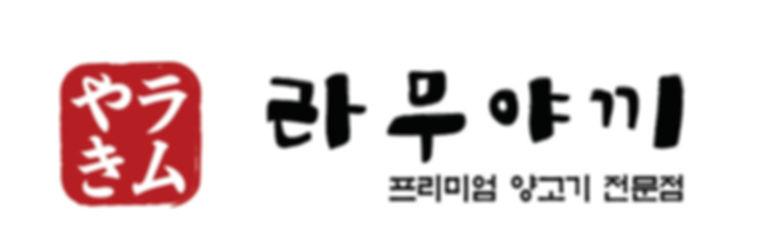 라무야끼 로고(세로).jpg