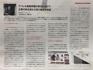 伊藤忠商事が発刊する「繊維月報」11月号で注目を集めるアップサイクルビジネスとして弊社の「SMASELL(スマセル)」が取り上げられました!