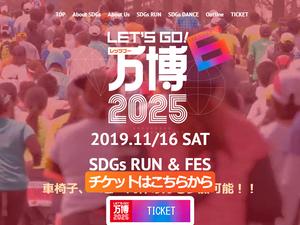 LET'GO万博が開催するSDGs達成を目標とした大型イベントにて弊社代表福屋が登壇します!