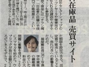 本日の読売新聞の朝刊でSMASELLを掲載して頂きました!