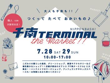 7/28・29ヘンプファブリック展示販売のお知らせ