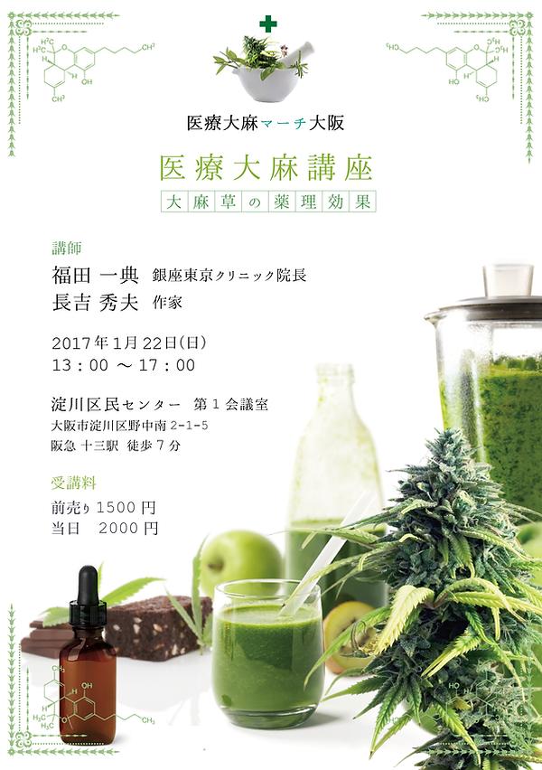 医療大麻マーチ勉強会2016フライヤー表-1.png