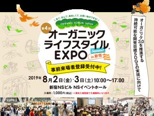 Organic LifeStyle EXPO 2019