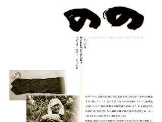 麻にまつわる動画上映 <7/3> 【ハルとのの Grandma Haru and Hemp Cloth】