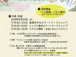 """GuRuRe;プロジェクトがはじまる""""愉快なおもちゃ箱""""でみんなでアート!"""