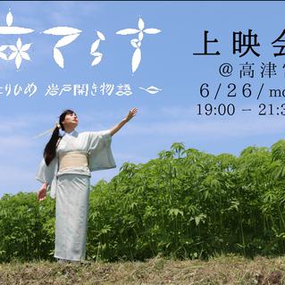 ドキュメンタリー映画 「麻てらす〜よりひめ岩戸開き物語〜」 上映会@高津宮