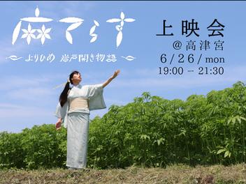 Hempfabric-organic展示会vol.1 高津宮