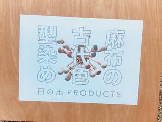"""""""第9回上賀茂神社アートプロジェクト""""にて古代色かたぞめワークショップのお知らせ"""