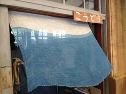 藍染め蚊帳生地のれんがふわり