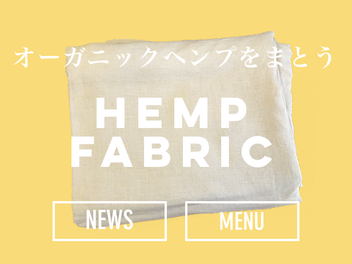 Hemp Fabric-Organic オープンいたします。