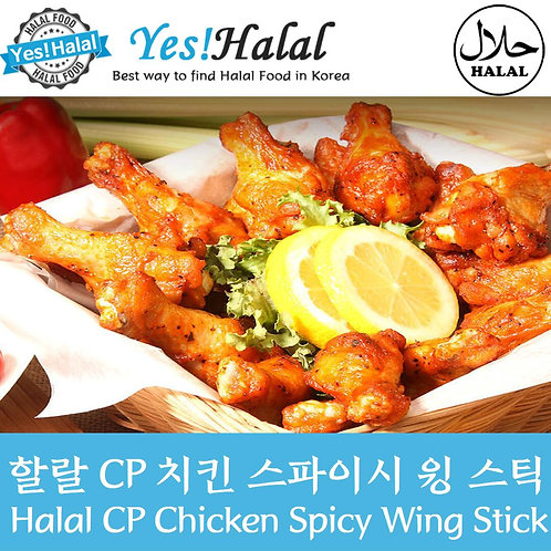 CP Chicken Spicy Wing Stick (CICOT certified, 1Kg)