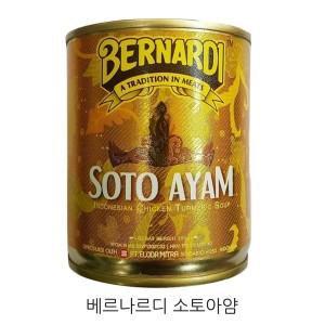 Soto Ayam (Indonesian Chicken Turmeric Soup)