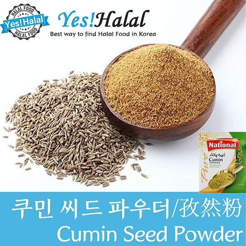 Cumin Seed Powder (National, 200g)