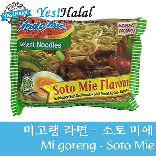 Indomie Noodles - Soto Mie (Indonesia, Halal, 75g)
