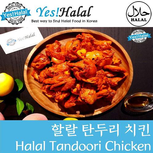 Halal Tandoori Chicken (Indian&Pakistan Style Smoked Chicken)