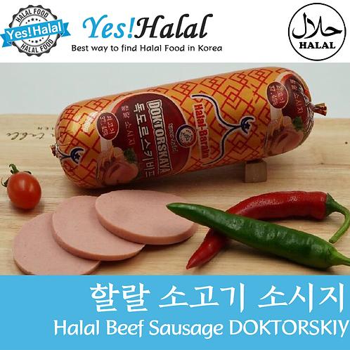 Halal Beef Sausage - Doktorsky/Doktorskiy/Doktorskie/Doktorskaya/Докторские