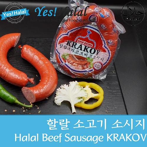 Halal Beef Sausage - KRAKOB/Краковские (500g)