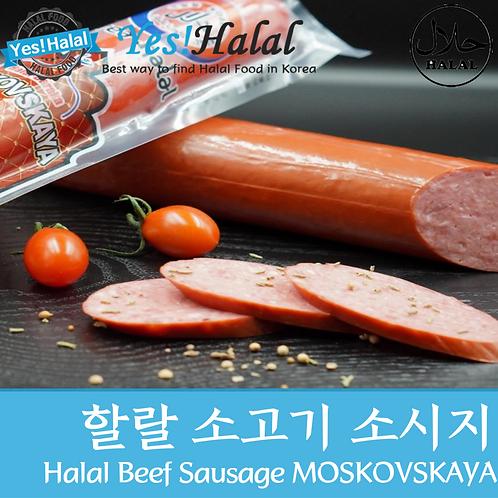 Halal Beef Sausage (MOSKOVSKAYA, 500g)