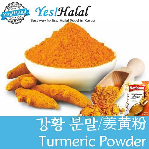 Turmeric Powder (Pakistna, National, 200g)