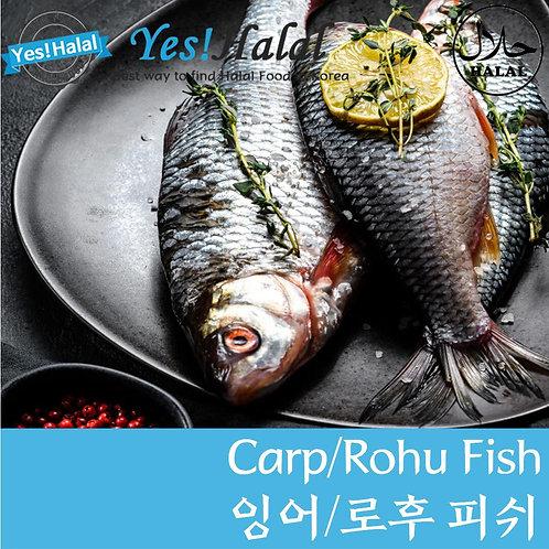 Rohu Fish / Carp (Net 1.5Kg)