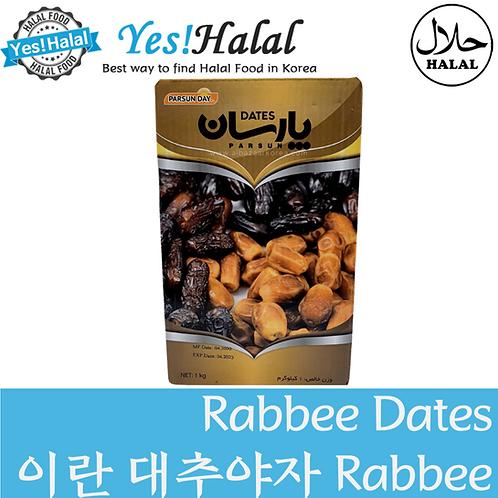 Rabbee Dates (1Kg, Iran)