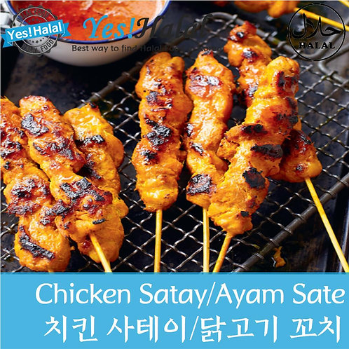 Halal Chicken Stick with Peanut Sauce (Indonesian Sate Ayam)