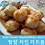 Thumbnail: Chicken Meatballs with Rica Sauce/Bakso Ayam with Rica Sauce (500g)