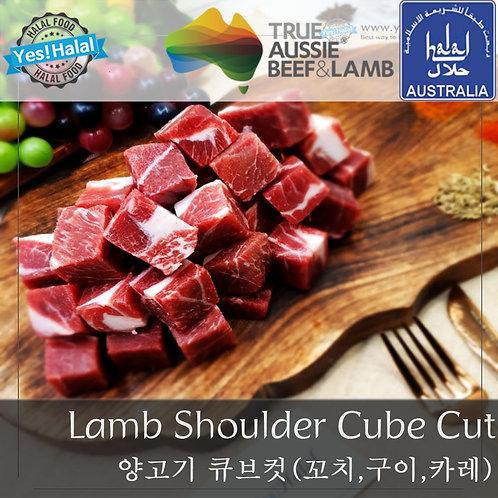 Halal Lamb Shoulder Meat (small cube cut, 500g - 2,000won/100g)