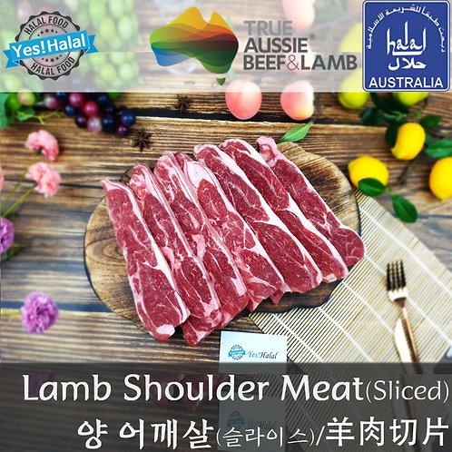 Halal Lamb Shoulder Meat Slice (Australia, 600g - 2,000won/100g)