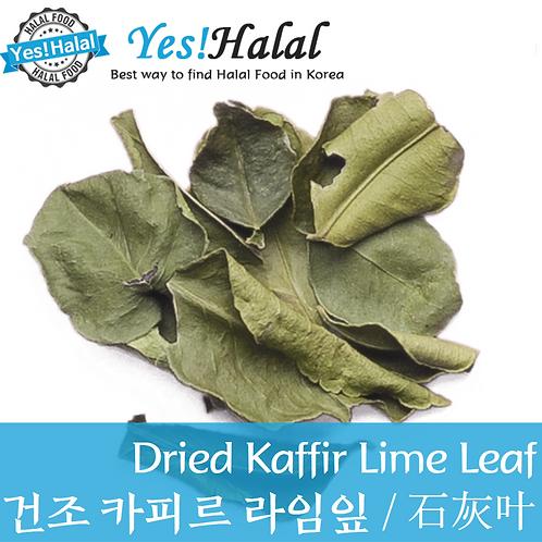 Dried Lime Leaf/Lime Leaves/Daun Jeruk (Indonesia, 50g)