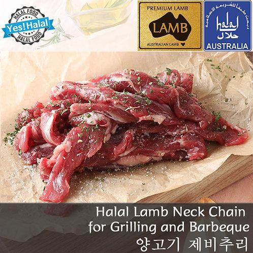 Halal Lamb Neck Chain  (Australian Lamb - 2400won/100g)