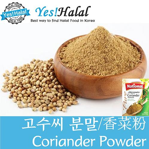 Coriander Powder (Pakistan, National, 200g)