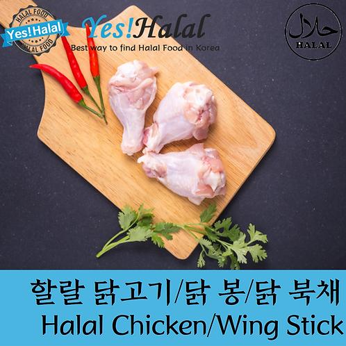 Halal Chicken Wing Stick/Small Drum Stick - ([Danpo] 1Kg - 7,500won/1Kg)