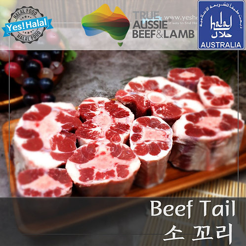 Halal Beef Tail (5Cm thick Sliced)