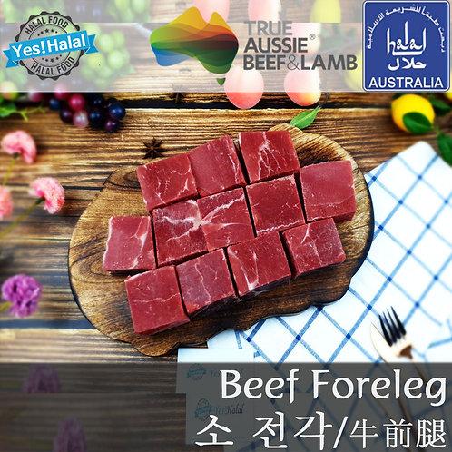 Halal Beef Foreleg / Front Leg Meat (Australian Beef, 700g - 1,415won/100g)