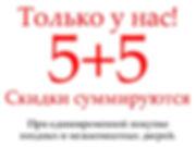 5+5.jpg