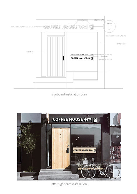 커피집 COFFEE HOUSE