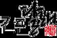 ganpandalle-logo.png