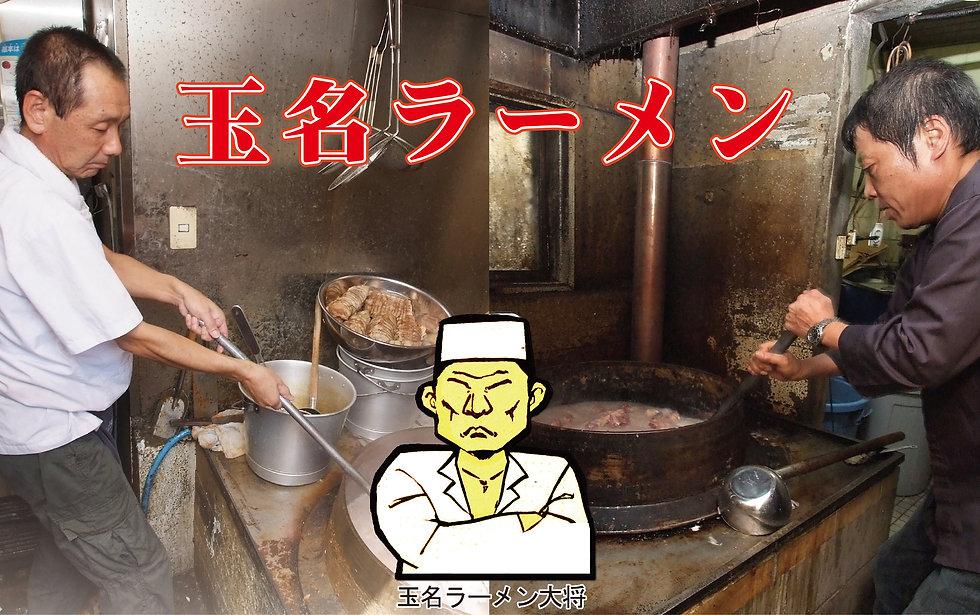 玉名ラーメン.jpg
