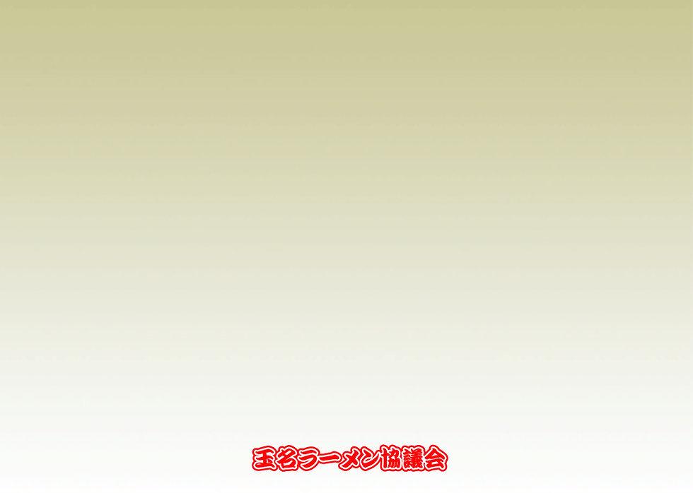 玉名ラーメンとは?HP用画像03.jpg